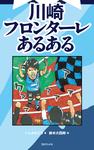 川崎フロンターレあるある-電子書籍
