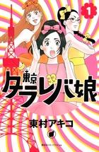 「東京タラレバ娘」シリーズ