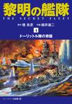 黎明の艦隊 コミック版(4)-電子書籍