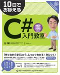 10日でおぼえるC#入門教室-電子書籍