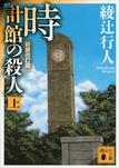 時計館の殺人〈新装改訂版〉(上)-電子書籍