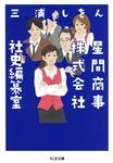 星間商事株式会社社史編纂室-電子書籍