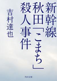 新幹線秋田「こまち」殺人事件-電子書籍