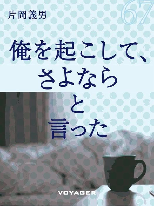 俺を起こして、さよならと言った拡大写真