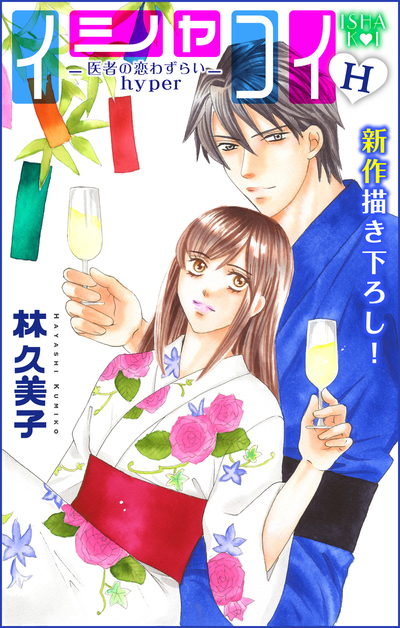 Love Silky イシャコイH -医者の恋わずらい hyper- story11-電子書籍