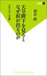 """天皇陛下を見るとなぜ涙が出るのか 日本人の""""天皇観""""-電子書籍"""