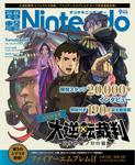 電撃Nintendo 2015年9月号-電子書籍