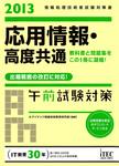 2013 応用情報・高度共通午前試験対策-電子書籍