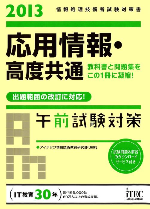 2013 応用情報・高度共通午前試験対策-電子書籍-拡大画像
