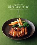 何度でも作りたくなるほめられレシピ2-電子書籍
