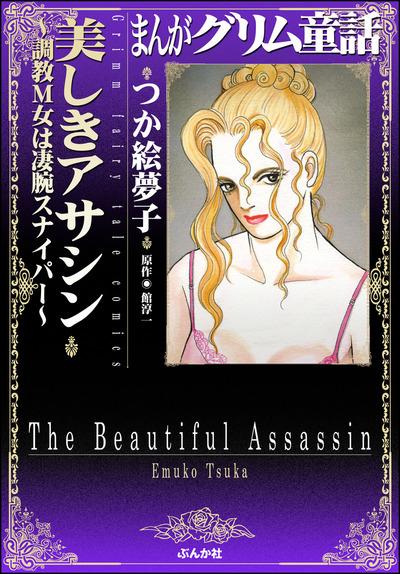 まんがグリム童話 美しきアサシン調教M女は凄腕スナイパー-電子書籍