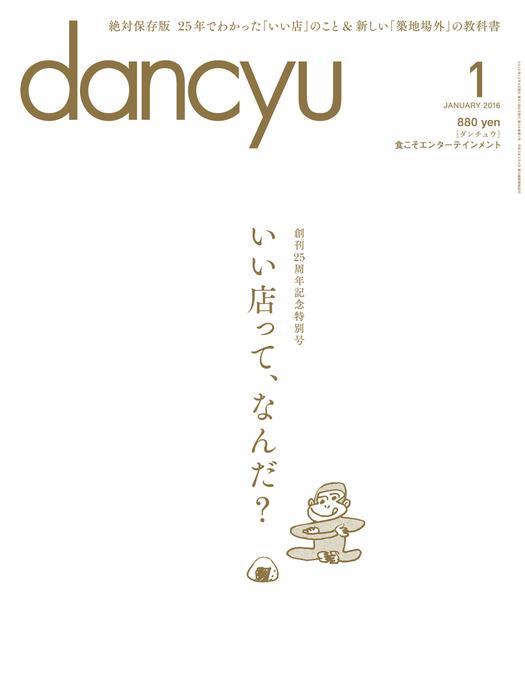 dancyu 2016年1月号拡大写真