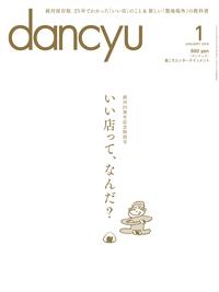 dancyu 2016年1月号