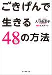 ごきげんで生きる48の方法-電子書籍