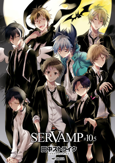 SERVAMP-サーヴァンプ- 10.5-電子書籍