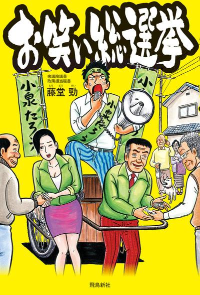 お笑い総選挙-電子書籍