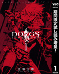 DOGS / BULLETS & CARNAGE【期間限定試し読み増量】