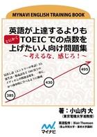 英語が上達するよりもとにかくTOEICでの点数を上げたい人向け問題集