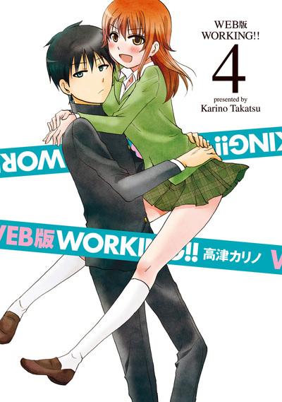 WEB版 WORKING!! 4巻-電子書籍