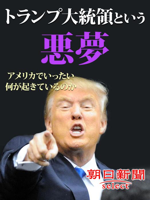 トランプ大統領という悪夢 アメリカでいったい何が起きているのか拡大写真