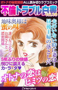 不倫トラブル白書 Vol.10