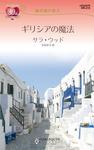 ギリシアの魔法-電子書籍