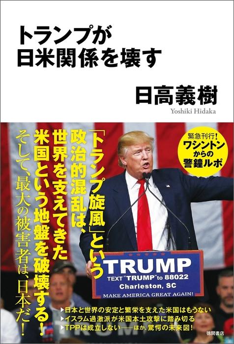 トランプが日米関係を壊す拡大写真