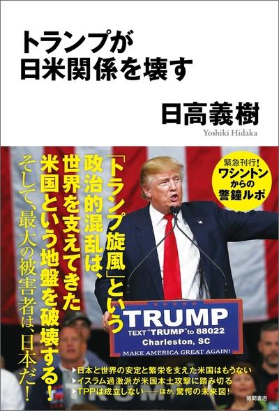 トランプが日米関係を壊す-電子書籍
