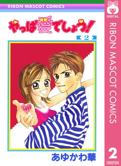やっぱ愛でしょう! 2-電子書籍