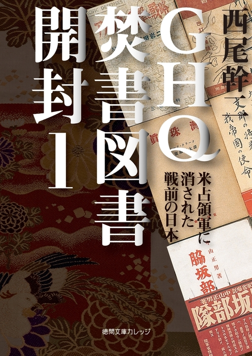 GHQ焚書図書開封1 米占領軍に消された戦前の日本拡大写真