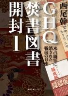 「GHQ焚書図書開封(徳間文庫カレッジ)」シリーズ