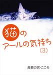 猫のアールの気持ち(3)-電子書籍