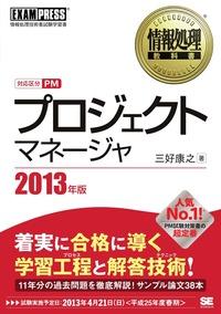 情報処理教科書 プロジェクトマネージャ 2013年版-電子書籍
