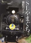 SLやまぐち 撮影ガイド-電子書籍