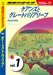 地球の歩き方 C11 オーストラリア 2016-2017 【分冊】 1 ケアンズとグレートバリアリーフ-電子書籍