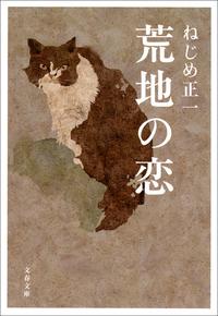 荒地の恋-電子書籍