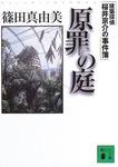原罪の庭 建築探偵桜井京介の事件簿-電子書籍