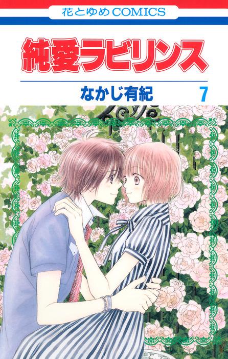 純愛ラビリンス 7巻-電子書籍-拡大画像
