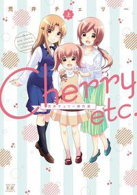 Cherry etc. 荒井チェリー傑作集 上