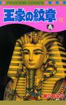 王家の紋章 17-電子書籍