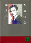 外道の女-電子書籍