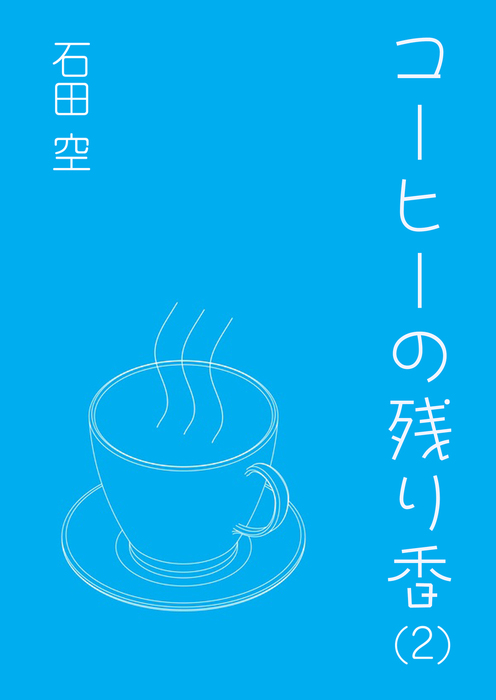 コーヒーの残り香(2)拡大写真