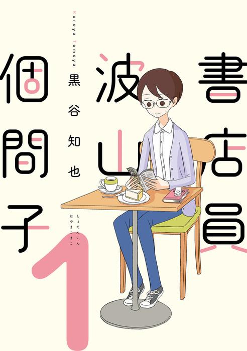 書店員 波山個間子(1)-電子書籍-拡大画像