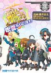 艦隊これくしょん -艦これ- 4コマコミック 吹雪、がんばります!(9)-電子書籍