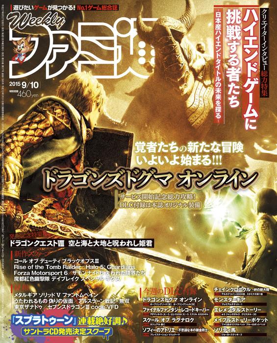 週刊ファミ通 2015年9月10日号拡大写真