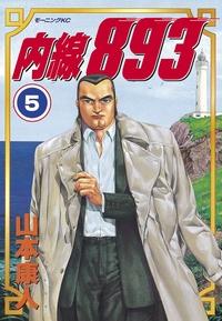 内線893(5)-電子書籍