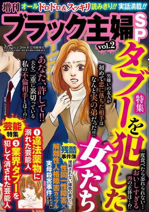 増刊 ブラック主婦SP(スペシャル)vol.2-電子書籍-拡大画像