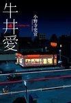 牛丼愛-電子書籍