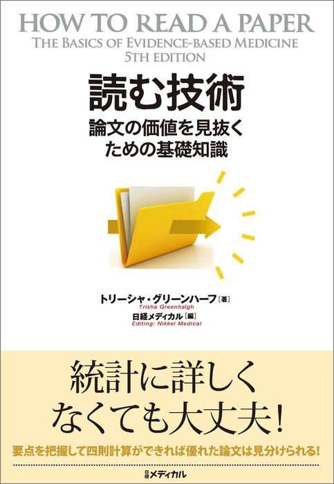 読む技術 論文の価値を見抜くための基礎知識-電子書籍-拡大画像