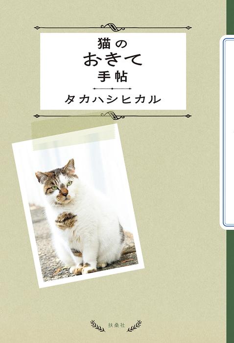 猫のおきて手帖拡大写真
